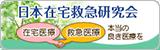 日本在宅救急研究会